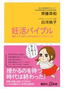 妊活バイブル 晩婚・少子化時代に生きる女のライフプランニング(講談社+α新書)