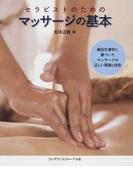 セラピストのためのマッサージの基本 解剖生理学に基づいたマッサージの正しい理論と技術