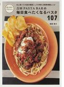 吉田PASTA BARの毎日食べたくなるパスタ107 大人気パスタ店の新鋭シェフが教える簡単感動レシピ (旬の料理はこの人から。)