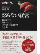 怒らない経営 銀のさらを日本一にした「すべてに感謝する」生き方 (East Press Business)(East Press Business)
