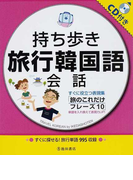 持ち歩き旅行韓国語会話 すぐに役立つ表現集「旅のこれだけフレーズ10」 単語を入れ換えて表現力UP!