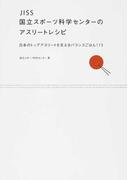 JISS国立スポーツ科学センターのアスリートレシピ 日本のトップアスリートを支えるバランスごはん115