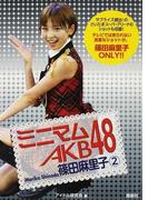 ミニマムAKB48篠田麻里子 2