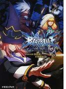 BLAZBLUE 4 フェイズシフト3 (富士見DRAGON BOOK)(富士見ドラゴンブック)