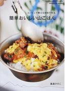 簡単おいしい山ごはん コンビニで買える材料で作る (I・P・S MOOK shirokuma books)
