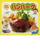 ハンバーグ (たべるのだいすき!食育えほん)
