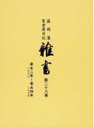雑書 盛岡藩家老席日記 第28巻 安永二年(一七七三)〜安永四年(一七七五)