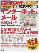 インターネット&メール Windows7版 (速効!パソコン講座)
