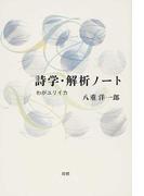 詩学・解析ノート わがユリイカ