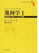 幾何学 現代数学から見たユークリッド原論 1