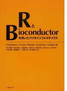 RとBioconductorを用いたバイオインフォマティクス