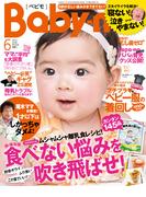 Baby-mo 2012年6月号
