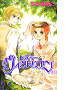 レディー・ヴィクトリアン 16(プリンセス・コミックス)