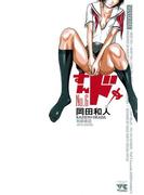 すんドめ No.6(ヤングチャンピオン・コミックス)