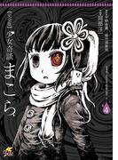 完全版 少女奇談まこら(4)(電撃ジャパンコミックス)
