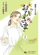 連続テレビ小説 おひさま(2)(電撃ジャパンコミックス)