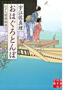 おはぐろとんぼ(実業之日本社文庫)