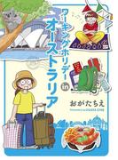 ワーキングホリデーinオーストラリア(電撃ジャパンコミックス)