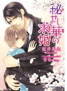 秘せし華の求婚(B-PRINCE文庫)