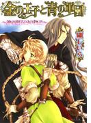 金の王子と青の軍団 -神の眠る国の物語4-(B's‐LOG文庫)