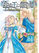 金の王と銀の姫 -神の眠る国の物語7-(B's‐LOG文庫)
