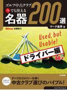 ゴルフ中古クラブ 今でも使える 名器200選 ドライバー編(ゴルメカ)