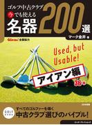 ゴルフ中古クラブ 今でも使える 名器200選 アイアン編(ゴルメカ)
