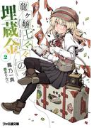 龍ヶ嬢七々々の埋蔵金2(ファミ通文庫)
