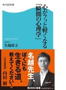 【期間限定価格】心がフッと軽くなる「瞬間の心理学」(角川SSC新書)
