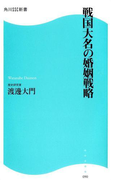 戦国大名の婚姻戦略(角川SSC新書)