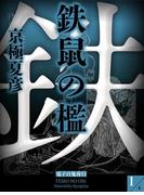 鉄鼠の檻(1)(電子百鬼夜行)