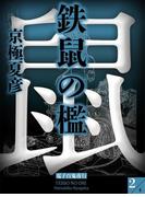 鉄鼠の檻(2)(電子百鬼夜行)