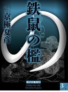 鉄鼠の檻(3)(電子百鬼夜行)