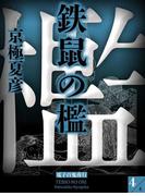 鉄鼠の檻(4)(電子百鬼夜行)