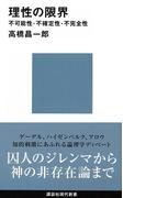 理性の限界 不可能性・不確定性・不完全性(講談社現代新書)