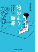 始めよう。瞑想~15分でできるココロとアタマのストレッチ~(知恵の森文庫)
