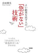 【期間限定価格】「急がない」技術(中経出版)