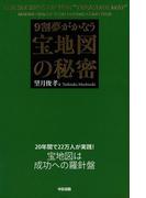 9割夢がかなう宝地図の秘密(中経出版)