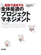 【期間限定価格】最短で達成する 全体最適のプロジェクトマネジメント(中経出版)
