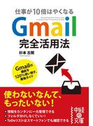 【期間限定価格】Gmail完全活用法(中経の文庫)