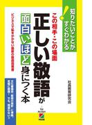 正しい敬語が面白いほど身につく本(中経出版)