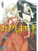 カナクのキセキ4(富士見ファンタジア文庫)