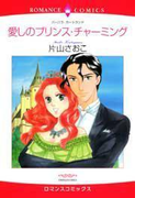 愛しのプリンス・チャーミング(3)(ロマンスコミックス)