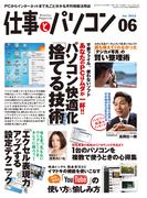 月刊仕事とパソコン2012年6月号
