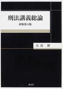 刑法講義総論 新版第4版