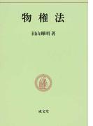 物権法 (民法要義)