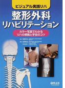 整形外科リハビリテーション カラー写真でわかるリハの根拠と手技のコツ