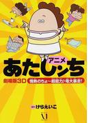 アニメあたしンち 劇場版3D情熱のちょ〜超能力・母大暴走!