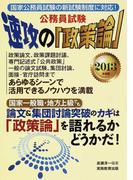 公務員試験速攻の「政策論」 国家公務員試験の新試験制度に対応! 2013年度版