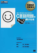 基本情報技術者試験のC言語問題がちゃんと解ける本 情報処理技術者試験学習書 (情報処理教科書)